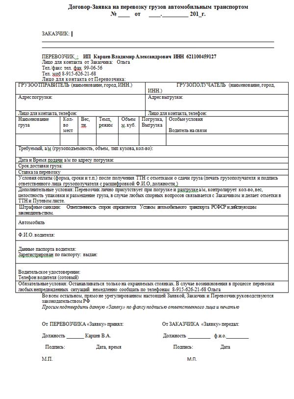 социального заявка на перевозку грузов форма гу-12 приказ заявки реализацию